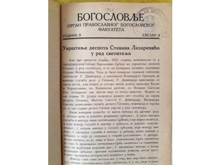 БОГОСЛОВЉЕ из 1927 године
