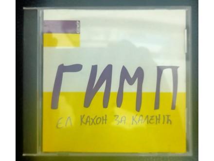 ГИМП – El Cajon To Kalenić CD (MINT,2005)