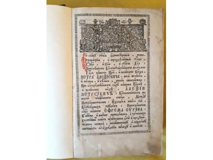 Книга Богоугодных трудов Отца нашего Ефрема Сирина