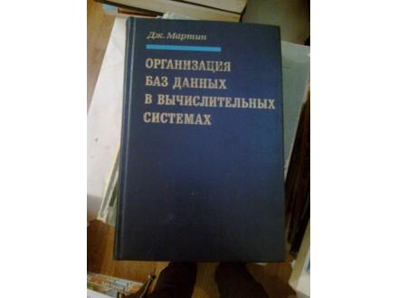 Организация баз данных в вычислительных системах