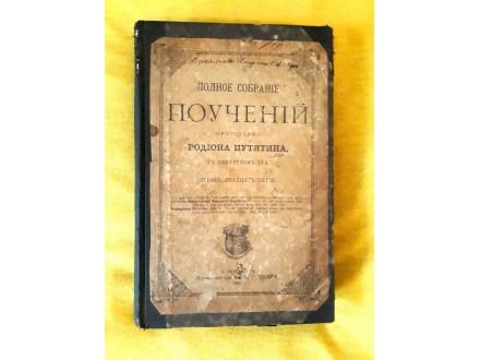 Проповеди Родиона Путјатина 1901 година