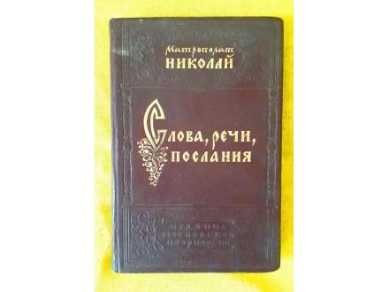 Речи Говори Поруке - Митрополит Николај