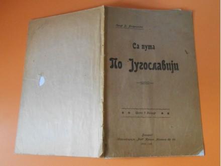 Са пута по Југославији Грaф В.Бобрински  Beogrd 1919.g
