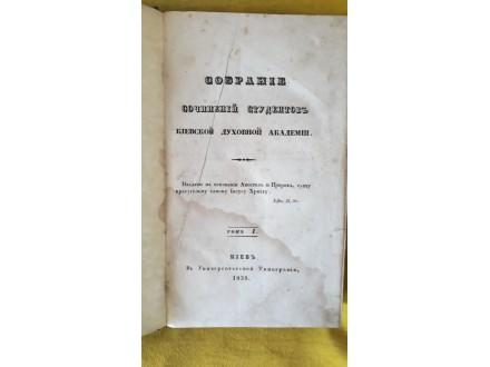 Собраніе сочиненій студентовь К.Д.А. 1839 год
