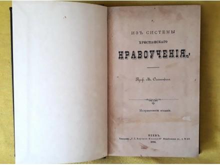 Хришћанско Наравоученије 1896 година