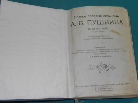 полное собрание сочинений А.С.ПУШКИНА въ одномъ томъ