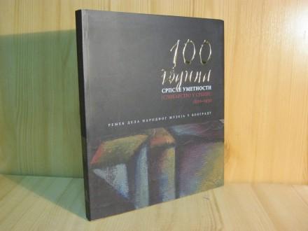 100 godina srpske umetnosti 1850-1950