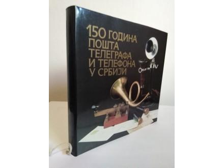 150 GODINA POŠTA TELEGRAFA I TELEFONA U SRBIJI