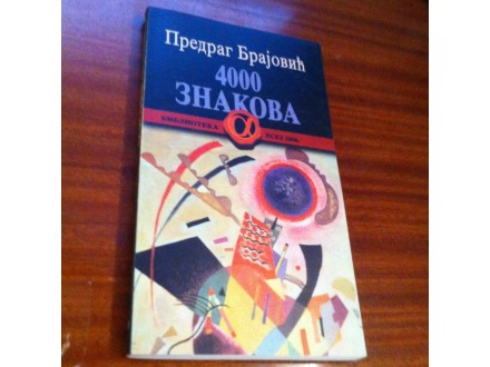 4000 znakova Predrag Brajović