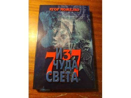 7 i 37 čuda sveta - Igor Možejko