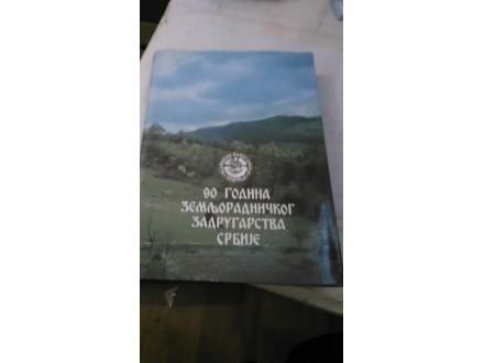 90 godina zemljoradničkog zadrugarstva Srbije