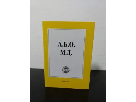 A.B.O. i  M.D. Akile Bonito Oliva i Marsel Dišan NOVO