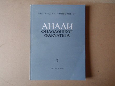 ANALI FILOLOŠKOG FAKULTETA BEOGRAD - Knjiga 3