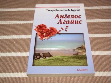 ANGELOS AGAPIS - Tamara Despotović Ćurčić