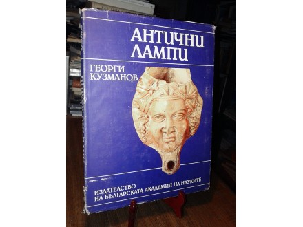 ANTIČNI LAMPI - Georgi Kuzmanov