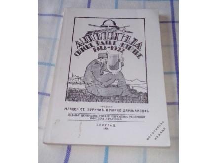 ANTOLOGIJA SRPSKE RATNE LIRIKE 1912-1922
