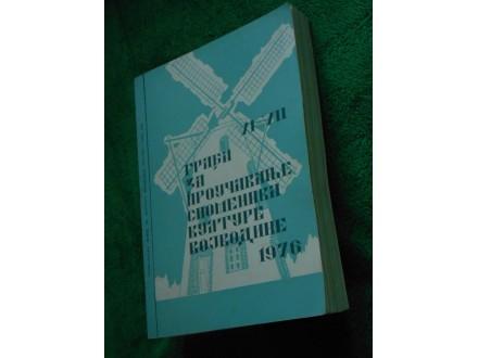 ARHITEKTURA ,ARHEOLOGIJA ,ETNOLOGIJA,ISTORIJA Vojvodine