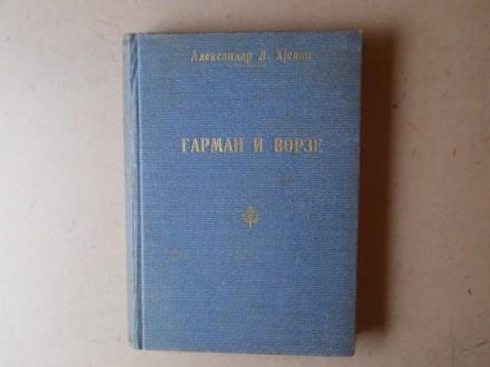 Aleksandar L. Hjelan - GARMAN I VORZE