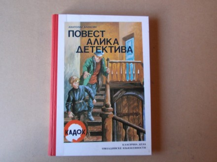 Anatolij Aleksin - POVEST ALIKA DETEKTIVA