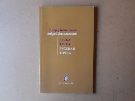 Andrej Bazilevski - RUSKA TAČKA
