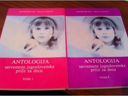 Antologija savremene Jugoslovenske poezije za decu 1 2