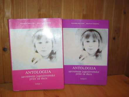 Antologija savremene jugoslovenske price za decu I,II