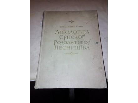 Antologija srpskog rodoljubivog pesništva - Gavrilović