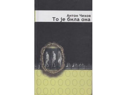 Anton Čehov – To je bila ona