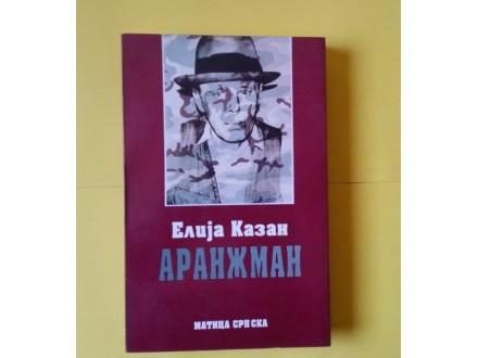 Aranžman - Elija Kazan