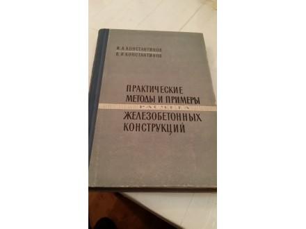 Armiranobetonske konstrukcije - Konstantinov