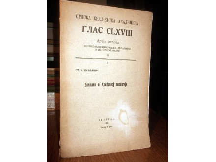 BELEŠKE O HRABROVOJ APOLOGIJI - St. M. Kuljbakin (1935)