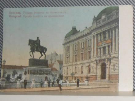 BEOGRAD -UPRAVA FONDOVA SA SPOMENIKOM-1920/30  (VI-86)