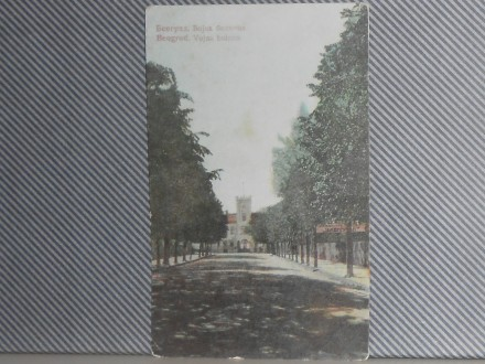 BEOGRAD - VOJNA  BOLNICA 1920/30 (VI-83)