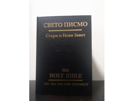 BIBLIJA - Sveto pismo - STARI i NOVI Z / The Holy Bible
