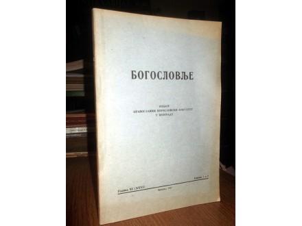 BOGOSLOVLJE (1967, sveska 1-2)