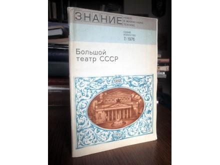 BOLJŠOJ TEATAR: Povodom 200 g. od osnivanja (na ruskom)