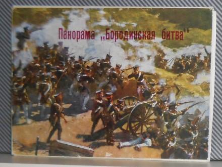 BORODINJSKA BITKA-panorama-1812.g. set-12-kom\III-120)