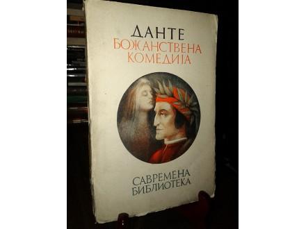 BOŽANSTVENA KOMEDIJA - Dante (1928)