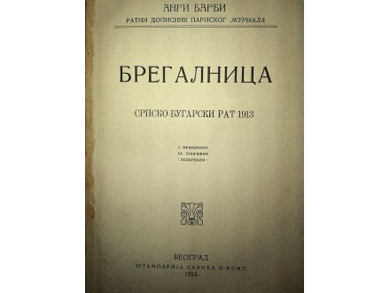 BREGALNICA - Anri Barbi (1914)