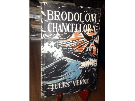 BRODOLOM CHANCELLORA - Jules Verne (ilustr. Đ. Lobačev)