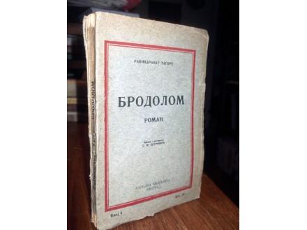 BRODOLOM - Rabindranat Tagore (predratno izdanje)