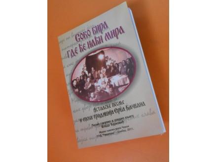 Bačka etnomuzikologija Pesme i Epska Tradicija Srba Bač