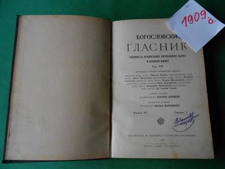 Bogoslovski glasnik VIII./1909.g - Časopis za pravoslav