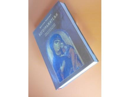 Bogotražitelji izbor iz srpske poezije nadahnute hrišća