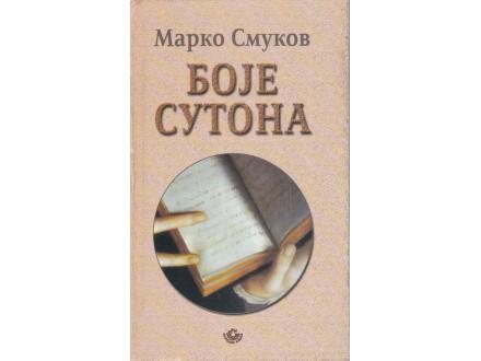 Boje sutona - Marko Smukov