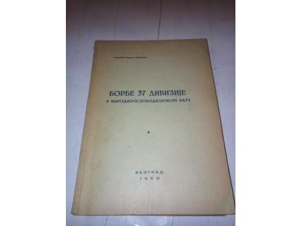 Borbe 37 divizije u narodnooslobodilačkom ratu Knežević