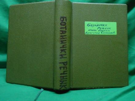 Botanical Dictionary:Latin, Serbian, English, Russ.,Ge