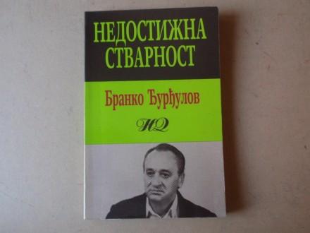 Branko Đurđulov - NEDOSTIŽNA STVARNOST