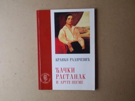 Branko Radičević - ĐAČKI RASTANAK I DRUGE PESME