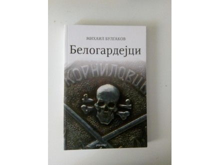 Bulgakov - Belogardejci